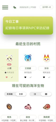 Nooker. 動物森友會攻略 / 動森圖鑑 screenshot 2
