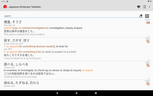Japanese Dictionary Takoboto 1.5 screenshots 9
