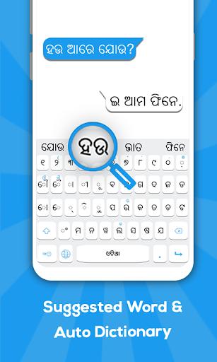 oriya keyboard: oriya language keyboard screenshot 3