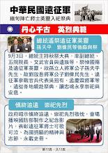 Photo: 中華民國入緬遠征軍陣亡將士英靈入祀專頁12