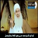 محاضرات كيف اتوب للشيخ محمد حسين يعقوب mb3 icon