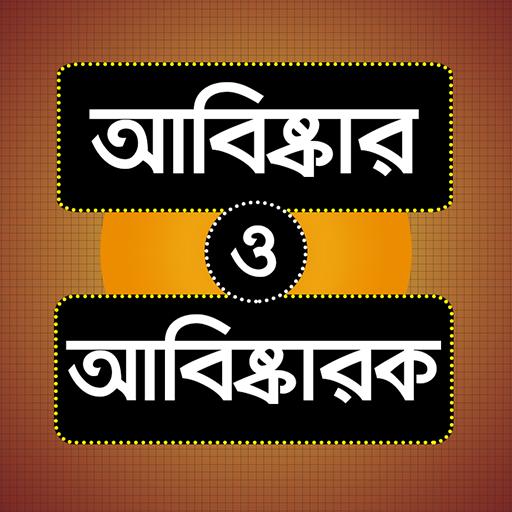 আবিস্কার ও আবিস্কারক - Abiskar o abiskarok (app)