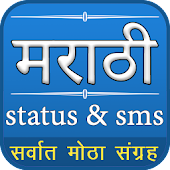 Marathi Status & Marathi SMS Collection