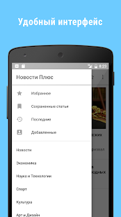 Новости Плюс- screenshot thumbnail