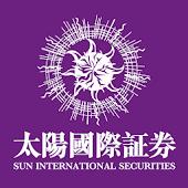 太陽國際証券V2.0