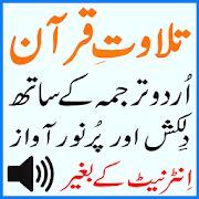 Tarjumah Urdu Quran Audio Mp3