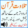 Tarjumah Urdu Quran Audio Mp3