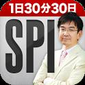 1日30分30日SPI icon