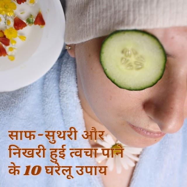 साफ-सुथरी और निखरी हुई त्वचा पाने के 10 घरेलू उपाय
