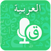 Arabic Speech to Text - Arabic voice typing app