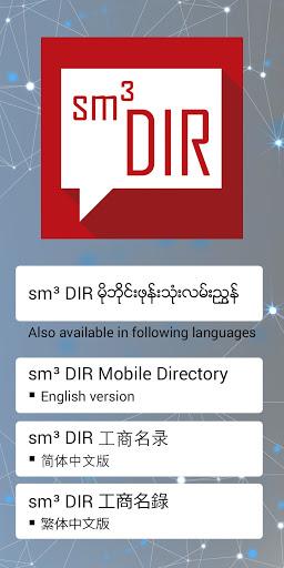 sm3 DIR 6.0.0904 Screenshots 1