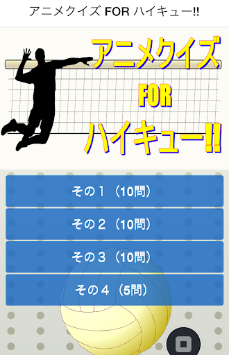 アニメクイズ FOR ハイキュー セカンド シーズン