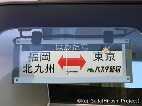 西鉄「はかた号」 0001 佐波川サービスエリアにて_07