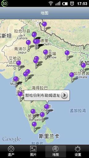 玩工具App 世界遺產在印度免費 APP試玩
