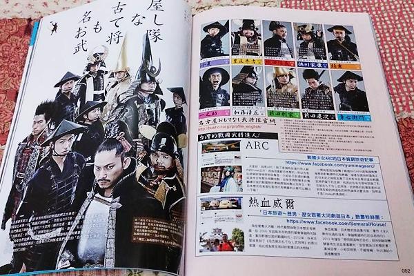 《創夢》報導:我們跟「名古屋武將隊」一起上雜誌了!
