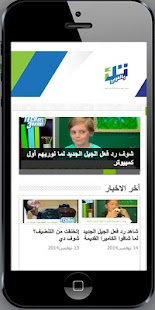Tech Bel3arabi- screenshot thumbnail