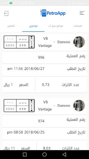 PetroApp 1.0.5 screenshots 5