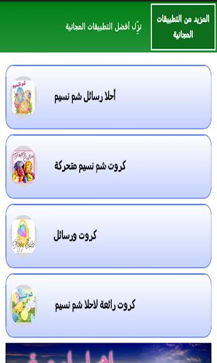 شم النسيم احلا معانا _