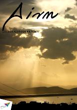 Photo: Δίνη, Στέλλα Ασημακοπούλου, Εκδόσεις Σαΐτα, Νοέμβριος 2013, ISBN: 978-618-5040-41-3 Κατεβάστε το δωρεάν από τη διεύθυνση: www.saitapublications.gr/2013/11/ebook.62.html