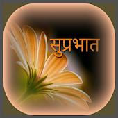 Latest Hindi wishes,greetings,images & wallpapers