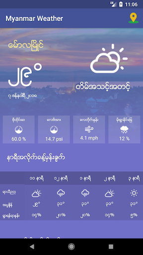 Myanmar Weather App 1.0 screenshots 4