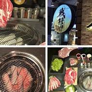 戰醬燒肉(公館店)