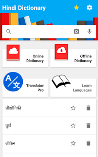 Hindi Dictionary - Definition & Synonyms - náhled