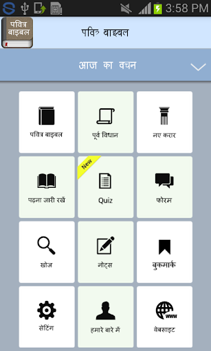 Hindi Bible (Pavitra Bible)  screenshots 1