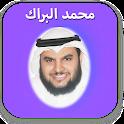 Quran audio Mohammad Albarak icon
