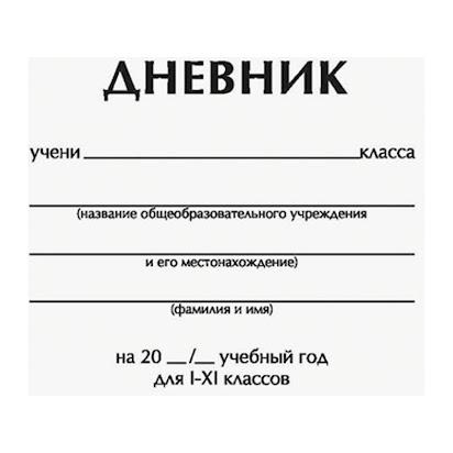 Страницы распечатать школьный дневник Школьный журнал