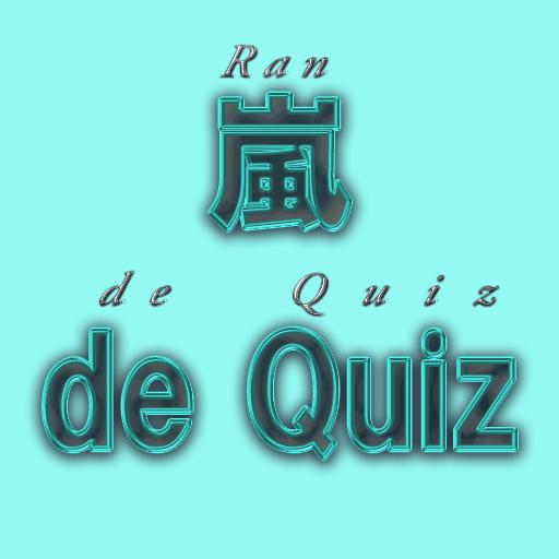 休闲のRan(嵐)Deクイズ-ファンでも知らない嵐の秘密満載! LOGO-記事Game