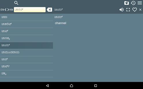 English Kannada Dictionary Fr- screenshot thumbnail