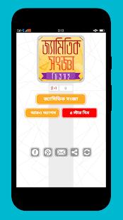 Geometry bangla বাংলা জ্যামিতি