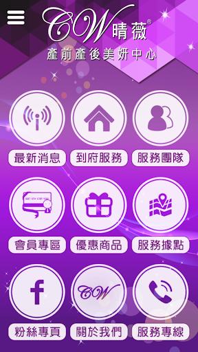 玩免費健康APP 下載晴微產前產後美妍中心 app不用錢 硬是要APP