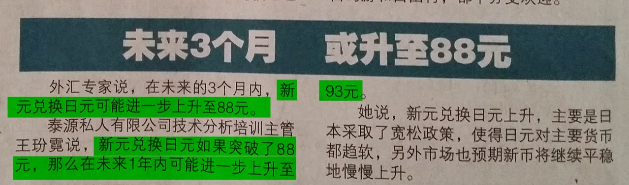 "Photo: 王玢霓: SGDJPY 三个月内88元,一年内93元  2014年9月20日-新加坡新明日报记者林道生,柯欣颖访问。  ""在未来的3个月内,新元兑换日元可能进一步上升至88元。""  ""技术分析主管王玢霓说,新元兑换日元如果突破了88元,那么在未来1年内可能进一步上升至93元。  她说,新元兑换日元上升,主要是日本采取了宽松政策,使得日元对主要货币都趋软,另外市场也预期新币将继续平稳地慢慢上升。"""