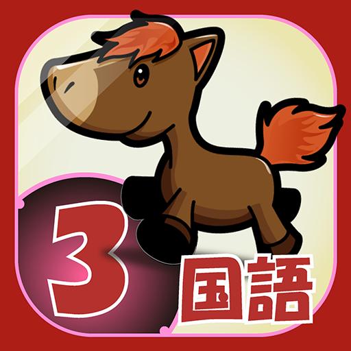 教育のビノバ 国語-小学生,3年生- 漢字やローマ字をドリルで勉強 LOGO-記事Game