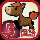 ビノバ 国語-小学生,3年生- 漢字やローマ字をドリルで勉強