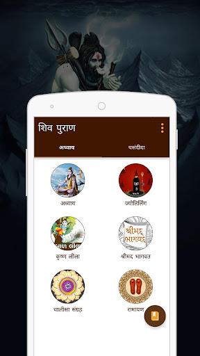 ShivPuran hindi 1.0.11 screenshots 1