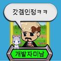 콜마이네임 온라인 - 실시간 퀴즈 대결 icon