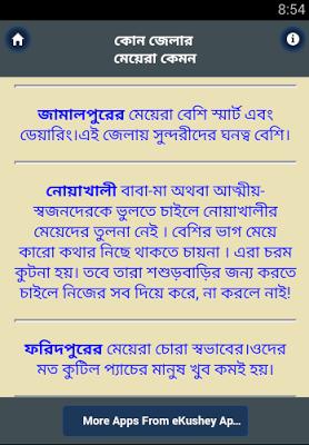কোন জেলার মেয়েরা কেমন - screenshot