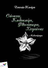 Photo: Θάνατος, Καλοκαίρι, Φθινόπωρο, Χειμώνας, Ευτυχία Κανάρη, Εκδόσεις Σαΐτα, Ιανουάριος 2013, ISBN: 978-618-80394-6-9 Κατεβάστε το δωρεάν από τη διεύθυνση: http://www.saitapublications.gr/2013/01/ebook.17.html