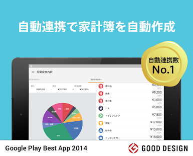 家計簿マネーフォワード 簡単にお金管理ができる無料アプリ- screenshot thumbnail