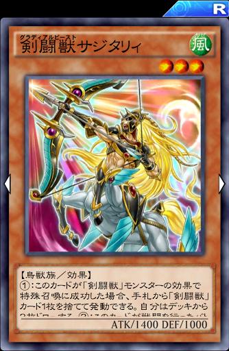 剣闘獣サジタリィ