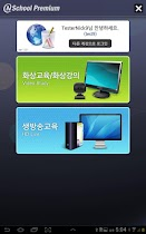 NSchool Premium, 엔스쿨프리미엄 - screenshot thumbnail 09