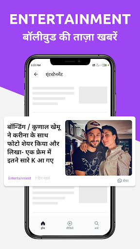 Dainik Bhaskar: Hindi Epaper, Local & Video News modavailable screenshots 4
