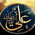علي بن ابي طالب القصة كاملة icon