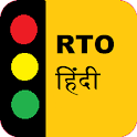 RTO Hindi Test : Driving Licence Exam icon