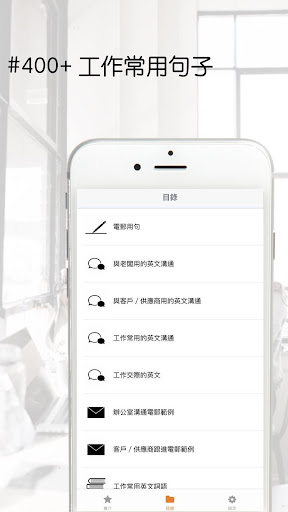 Download English for work 工作英文on PC & Mac with AppKiwi APK