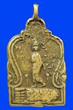 เหรียญหล่อโบราณหลวงพ่อเอม วัดคลองโป่ง จ.สุโขทัย เนื้อทองผสมยุคเก่า พิมพ์พิเศษ ลีลา 2 ด้าน(