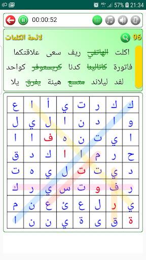 Arabic Word Search البحث عن الكلمات screenshot 5